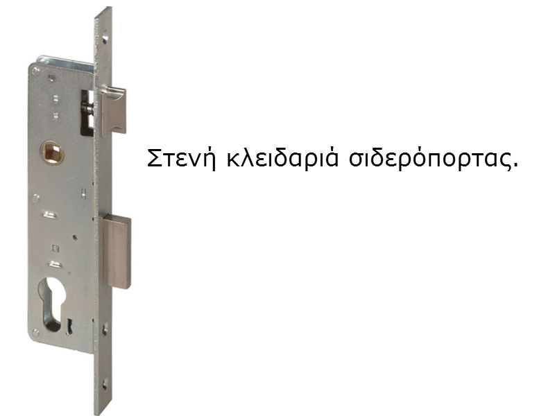 Απλές Κλειδαριές