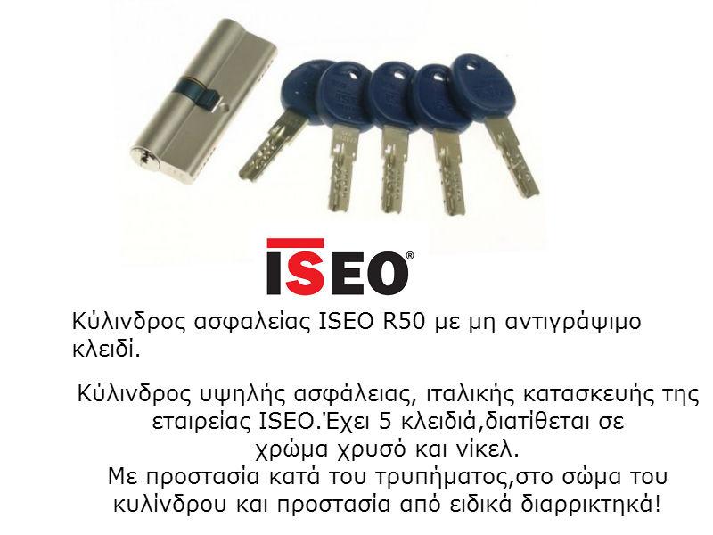 Κύλινδρος ασφαλείας ISEO R50